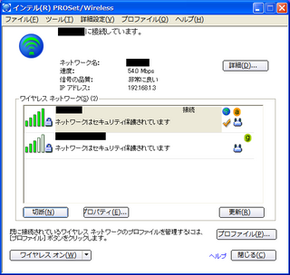 proset_wireless_11.5.1.2.PNG